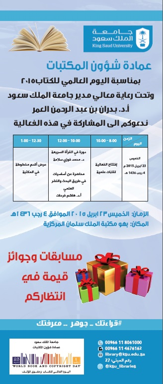 Activities of the World Book and Copyright Day