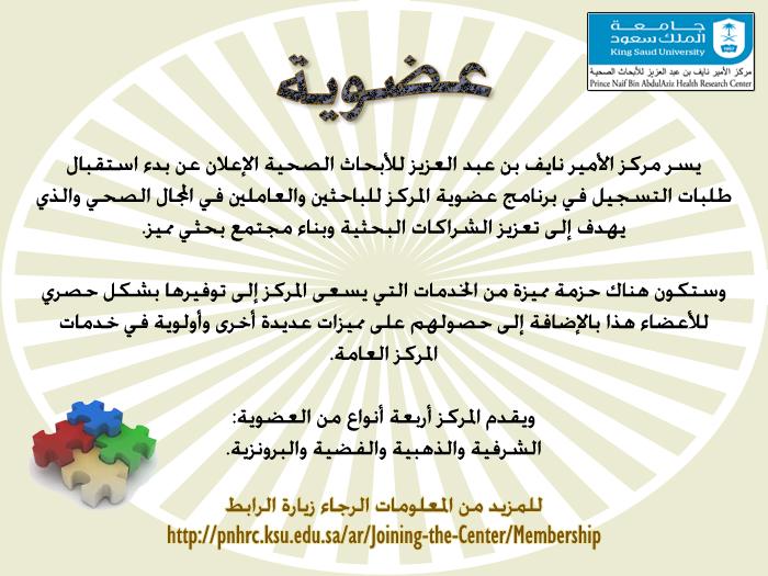 إعلان عضوية المركز