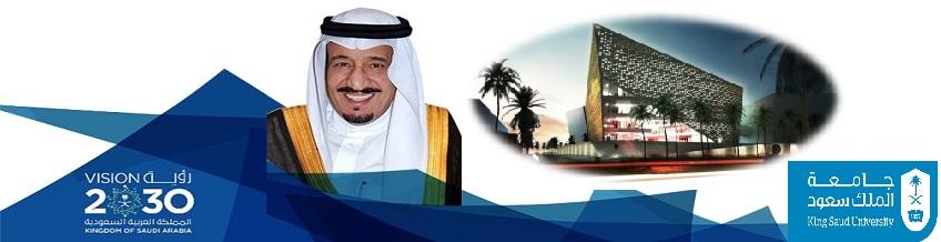 * مركز الأمير نايف بن عبد... - جامعة الملك سعود