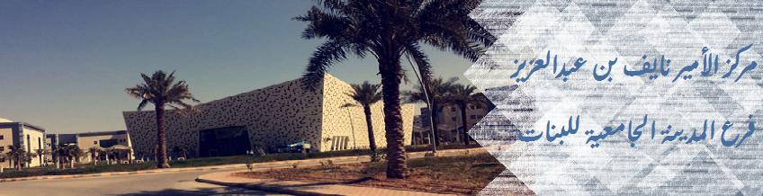 * مركز الأمير نايف بن عبد... -   فرع المدينة الجامعية للبنات