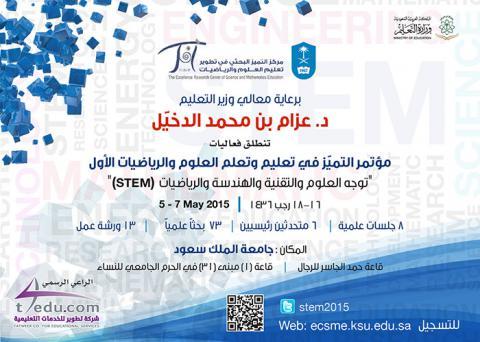 مؤتمر التميز في تعليم وتعلم العلوم والرياضيات الأول