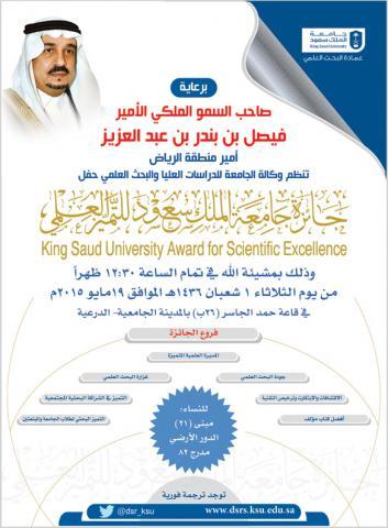 جائزة جامعة الملك سعود للتميز العلمي
